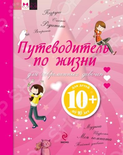 Несколько лет книга будет верным спутником для девочек-подростков, научит их полезным вещам и поможет в трудную минуту.
