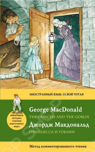 Джордж Макдональд стал родоначальником жанра фэнтези в британской литературе. Многие выдающиеся авторы признавались, что его произведения оказали на них сильное влияние. Волшебный мир его книг очаровывает читателя с первых строк, а яркие сюжеты и легкий слог не отпускают до последних страниц. Теперь у вас есть возможность в оригинале и без словаря прочитать историю о захватывающих приключениях юной принцессы Ирэн. После каждого английского абзаца вы найдете краткий словарик с необходимыми словами и комментарии к переводу сложных грамматических конструкций. К словам, вызывающим затруднения при чтении, даны транскрипции. Текст снабжен лингвострановедческими комментариями на русском языке. Метод комментированного чтения позволяет обходиться при чтении без словаря, эффективно расширять свой словарный запас, запоминать грамматические формы, лучше чувствовать и понимать иностранный язык. Учебное пособие предназначено для широкого круга лиц, изучающих иностранный язык с преподавателем и самостоятельно.
