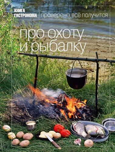 Сколько бы в современных магазинах ни появлялось новых видов свежей рыбы и мяса, страсть к рыбалке и охоте русскому человеку никогда не избыть. И мы решили издать Книгу Гастронома, в которой охотники и рыболовы могли бы черпать свежие, интересные идеи о том, как бы повкуснее приготовить свою добычу. Пёркёльт и чуприк, сальтисон и саламур, пельмени и вареники, котлеты и бургеры, паштеты и жаркое, пироги и рулеты, хе и заливное, копчение и засолка, вяление и маринование, 5 вариантов ухи, 6 способов фарширования, 10 видов запекания и больше 20 вкуснейших необычных соусов к рыбе и мясу! Хотим сразу оговориться. Стрельба по животным из автоматического оружия с вертолета или из джипа это не охота, а преступное истребление. Точно такое же, как рыбалка с динамитом. Природу нужно уважать и беречь, как бы банально это ни звучало. И к тому, что она нам дает, относиться бережно. Только при этом условии у вас все обязательно получится. 2-е издание