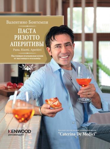 Третья книга Валентино Бонтемпи - это еще одно незабываемое путешествие в мир итальянской кухни с ее неповторимыми ароматами, яркими сочетаниями и домашними рецептами, которые прошли проверку временем и стали любимыми далеко за пределами Италии. В этой книге речь пойдет о пасте, ризотто и лазаньи, но торопиться не стоит, в начале вам придется отведать итальянских аперитивов и закусок, ну разве можно отказаться от изысканной брускетты с помидорами и базиликом или грибных палочек в панировке из поленты, как пройти мимо печенья из анчоусов или паницы с креветками и розмарином В каждый рецепт Валентино вложил не только свое мастерство, но и свое настроение, страсть, увлеченность, любовь к итальянской кухне и желание дать своим читателям самое лучшее.