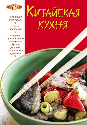 Наша книга предлагает познакомиться поближе с китайской кухней, загадочной, но вполне доступной. В ней приоткрываются некоторые ее секреты, например совершенно особенные соусы и, конечно, обязательность соответствующего внешнего вида продукта и блюда. В книге вы найдете закуски, первые блюда, которым уделяется большое внимание, разнообразные блюда из риса, из свинины, говядины и курицы, совершенно особенны рецепты лапши и пельменей, а также изделий из теста.
