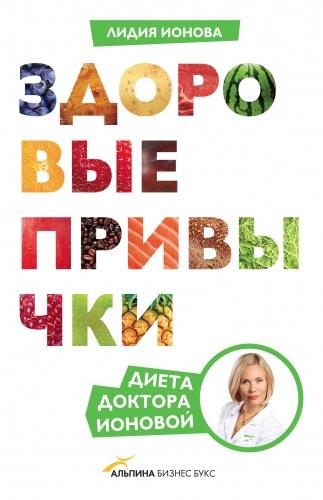 Эта книга о том, как за 12 недель сформировать и закрепить в своей жизни здоровые привычки питания и навсегда распроститься с лишним весом.