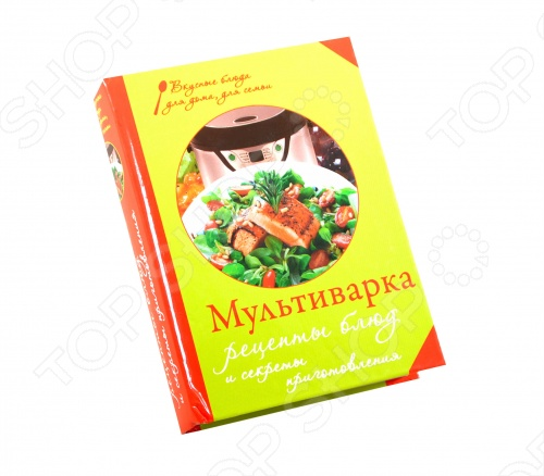 Эта книга поможет тем, кто хочет присоединиться к обладателям чудо-прибора - мультиварки. Она содержит советы по выбору мультиварки, уходу за ней, описание основных режимов работы и технических характеристик, а также ответы на многие вопросы, которые могут возникнуть в процессе приготовления. Отдельные главы посвящены конкретным моделям мультиварок, популярных на российском рынке. Помимо них, в книге есть универсальные рецепты блюд, которые можно легко приготовить в мультиварке любой модели и даже рецепты-дуэты, позволяющие готовить два блюда одновременно.