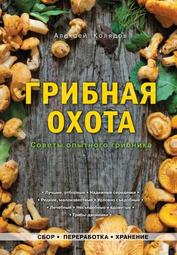 Грибная охота. Советы опытного грибникаСбор грибов и ягод<br>Сбор грибов, как и любая другая охота, - одновременно и праздник души, и целая наука со своими секретами и открытиями, провалами и достижениями, счастливцами и несчастливцами. Задача этой книги - вооружить начинающего грибника набором основных правил, которые помогут в лесу, избавят от некоторых распространенных заблуждений, внушат уверенность в своих силах, разовьют и укрепят интерес к третьей охоте. В этой книге вы найдете: подробные описания видов, более 150 красочных фотографий, сроки сбора различных грибов, практические советы и рекомендации, проверенные и безопасные способы переработки, рецепты вкуснейших блюд.<br>