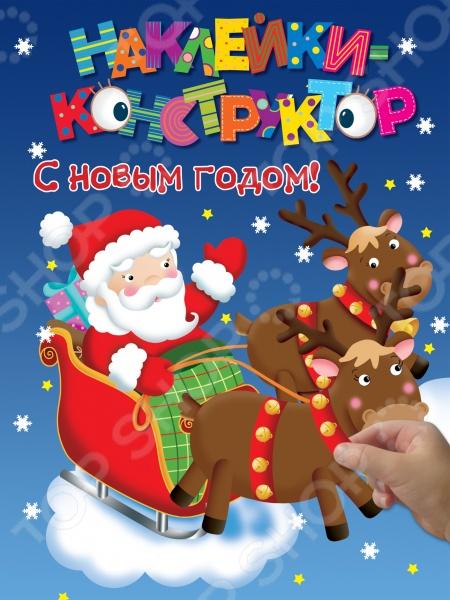 С помощью необычных наклеек-конструктора малыши смогут сами создать замечательных новогодних персонажей - слепить снеговика, запрячь оленей в сани Деда Мороза, подобрать наряд для Деда Мороза и его помощников и заготовить подарки для детей.