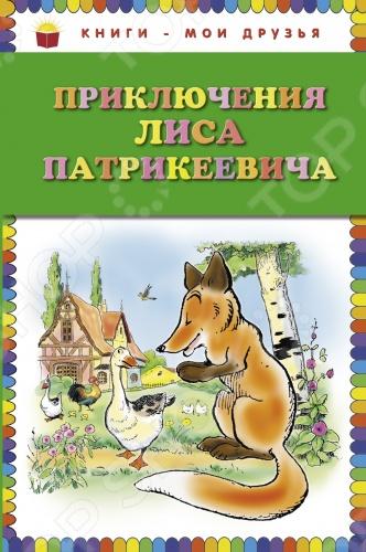 Удивительные истории о плутовских кознях хитрого лиса - со множеством весёлых оригинальных иллюстраций.
