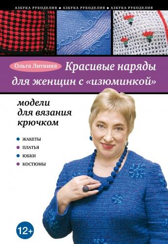 В новой книге известного российского художника-модельера Ольги Литвиной вы найдете замечательную коллекцию моделей женской одежды для вязания крючком. Повседневные и нарядные жакеты, юбки, платья, костюмы, жилеты и аксессуары с подробными описаниями и необходимыми для расчета нужных размеров схемами просто не могут не понравится женщинам, ценящим красоту и эксклюзивность изделий ручной работы!