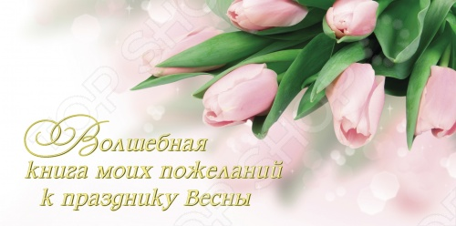 Весна чудесное время: солнце светит ярче, ветерок становится тёплым и ласковым, и вместе с пробуждающейся природой мы все наполняемся новыми надеждами и мечтами.И как кстати оказывается замечательный весенний праздник 8 Марта, когда у нас есть лишний повод сказать окружающим нас женщинам подругам, родственницам, коллегам как они прекрасны. Эта необычная книжечка поможет вам поздравить родных и близких оригинальным образом. Каждый лист в ней красивая поздравительная открытка, на которой уже есть авторское пожелание нежное или торжественное, милое или остроумное. Вы можете выбрать для каждой представительницы прекрасного пола открытку, подходящую именно ей. А окончательно индивидуальной эту открытку сделаете вы сами, вписав в специальный бланк на обороте свое личное пожелание. И пусть мечты сбудутся!