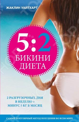 Красота. Популярная диетология Эксмо 978-5-699-70626-6