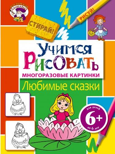 Эта книга призвана разбудить фантазию и воображение ребёнка. Даже если он не умеет рисовать замки, кареты и принцесс, эти простые уроки научат его уверенно владеть фломастером. А если малыш ошибётся - всё можно стереть влажной губкой и попробовать снова.