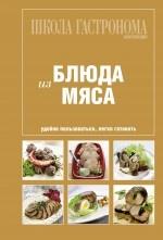 В книге собраны лучшие рецепты мясных блюд журнала Школа Гастронома : мясные салаты, супы, вторые блюда. Прекрасные иллюстрации и пошаговость приготовления отличает книги этой серии, кроме того проверенность каждого блюда гарантирует, что все получится.