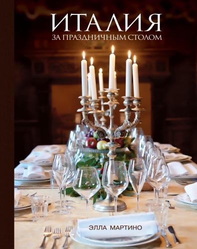 Дорогие читатели, перед вами - уникальная книга Эллы Мартино об итальянских праздниках и гастрономических традициях. Целый год, переезжая из региона в регион, Элла кропотливо собирала рецепты, готовила, фотографировала, и лучшими из рецептов она делится с вами в своей книге. Ценность третьей книги Эллы Италия за праздничным столом , прежде всего - в искренности и таланте автора, в разнообразии рецептов и потрясающих историях. Яркая и полная солнечных фотографий книга научит вас наслаждаться жизнью и готовить как итальянцы! Книга с двойной ляссе.