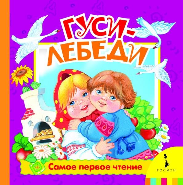 Сказки для малышей Росмэн 978-5-353-05947-