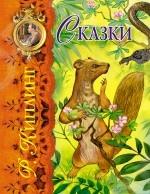 Вашему вниманию предлагается сборник сказок Р. Киплинга для детей в красочном исполнении.