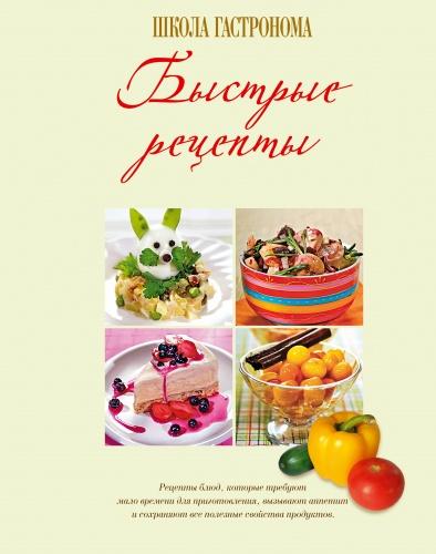 Быстрые рецептыБлюда на скорую руку<br>В этой книге представлены рецепты быстрых блюд: закусок с творогом, яйцами, овощами, супов с небольшим количеством ингредиентов, вторых блюд из рыбы, птицы, мяса, легко приготовляемых десертов и напитков. Все готовится меньше чем за 30-40 минут. Все рецепты написаны подробно и последовательно и снабжены пошаговыми иллюстрациями.<br>