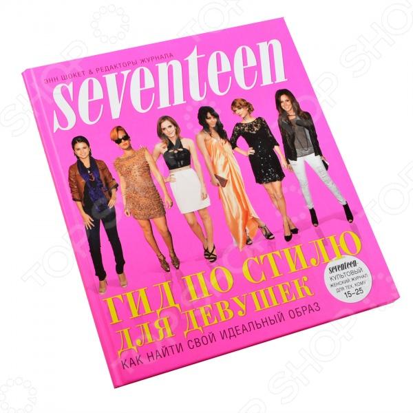 Эта книга настоящая библия стиля для девушек. Ее написала главный редактор Seventeen самого популярного глянцевого молодежного журнала. Она научит тебя создавать свой уникальный образ, а настоящие иконы стиля такие как Тейлор Свифт, Селена Гомес, Рианна и др. помогут в этом. В этой книге ты найдешь множество идей для создания потрясающего образа. Узнаешь, какие предметы одежды необходимо иметь в своем гардеробе; научишься правильно выбирать одежду в соответствии с типом твоей фигуры, подбирать модные детали и аксессуары, которые подчеркнут твою индивидуальность; а фотографии с показов, красных ковровых дорожек и городских улиц вдохновят тебя на создание собственных образов.