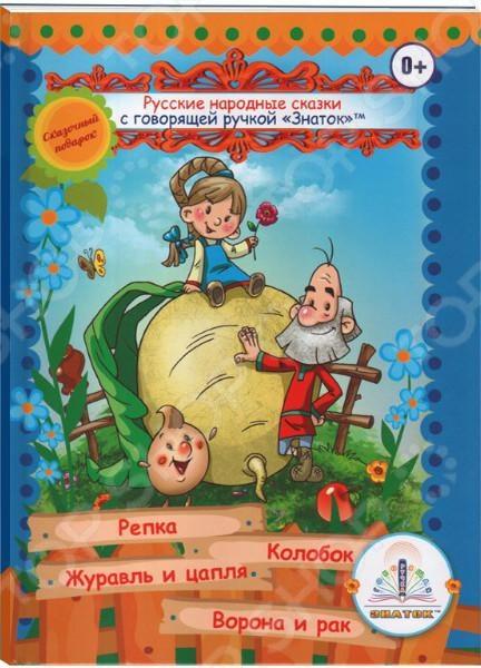 Сказки русские народные для говорящей ручки Знаток ZP40043