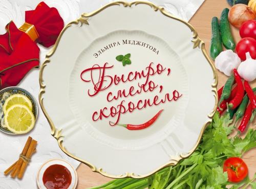 Книга Эльмиры Меджитовой Быстро, смело, скороспело сделана так, чтобы готовящей по ней хозяйке было удобно. Рецепт, который она выберет, можно поставить и посматривать на него время от времени в процессе приготовления. В книге собраны самые быстрые рецепты закусок, первых и вторых блюд, испеченных изделий и легких десертов. Все рецепты подробно, шаг за шагом описаны, отличаются доступностью ингредиентов, ясностью и простотой изложения. По книгам Э. Меджитовой все получается!