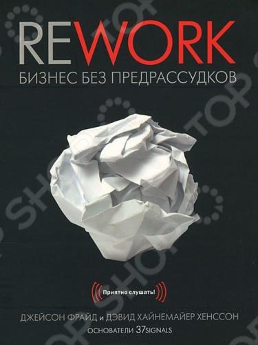 Аудиокниги Манн, Иванов и Фербер 978-5-91657-493-7 Rework (аудиокнига)