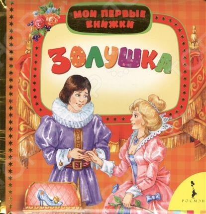 ЗолушкаСказки для малышей<br>Серия Мои первые книжки предназначена для чтения детям от года и включает в себя произведения, подобранные с учетом возраста ребенка. Любимые сказки, стихи, загадки, песенки и потешки проиллюстрированы талантливыми художниками. Книги с красочными рисунками помогут приобщить малыша к чтению и разовьют его кругозор.<br>