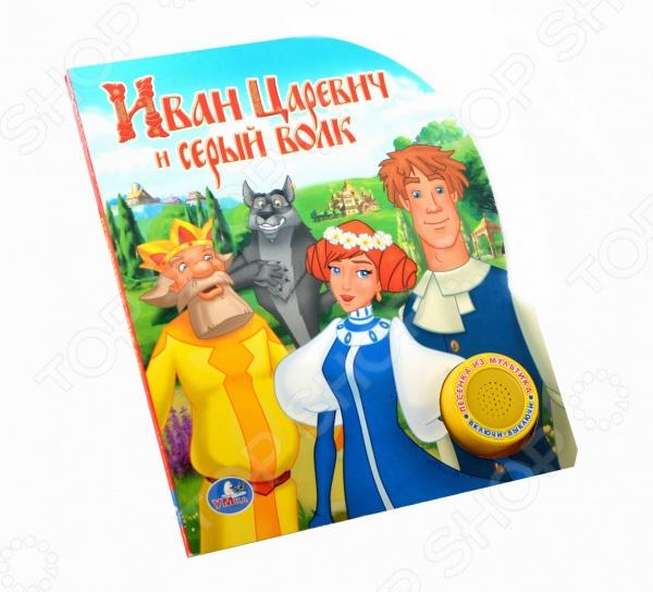 Открыв эту книжку, ты не только окунешься в сказочный мир русских богатырей, но и сможешь послушать фразы из мультфильма и веселую песню! Разглядывай картинки и читай историю про любимых героев! Книга с вырубкой. Для детей дошкольного и младшего школьного возраста.