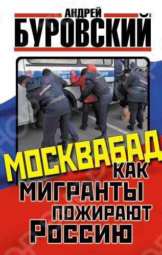 В последние годы Москву всё чаще обзывают Масквабадом , а Россию новым Косово : многомиллионная незаконная миграция грозит нам национальной катастрофой, этническая преступность бьет все анти- рекорды , русская речь тонет в какофонии чуждых наречий, повсюду возникают этнические анклавы, которые превращаются в лагеря захватчиков. РФ повторяет трагический косовский сценарий коренные народы поглощаются агрессивными чужаками, еще немного и русские окажутся в меньшинстве в сердце собственной страны. Как остановить это нашествие мигрантов Есть ли шанс предотвратить крах России или время уже безнадежно упущено Чему учит нас история Имеются ли в прошлом примеры успешного избавления от мигрантов или великие Империи обречены гибнуть под лавинами варварских орд И способен ли нынешний Кремль возглавить русскую реконкисту