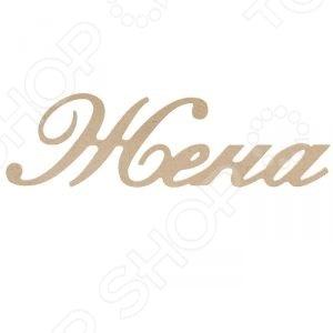 Надпись для декупажа Кустарь ЖЕНА это качественная заготовка для декупажа. Вы можете использовать ее для декупажа салфетками или декупажными картами, раскрасить акриловыми красками, сделать оригинальный рисунок кофе и др. Все зависит исключительно от вашей фантазии. Создайте оригинальный и неповторимый элемент декора своими руками! Вы можете также комбинировать деревянные заготовки Кустарь с надписями между собой.