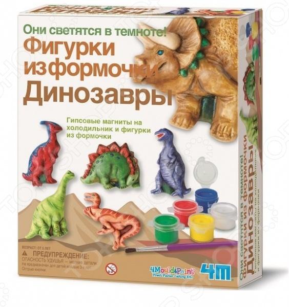 Фигурки из формочки 4M «Динозавры» набор для творчества 4m фигурки из формочки динозавры от 5 лет 00 03514