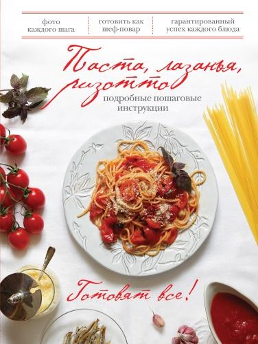 Приготовить любимые итальянские блюда дома может каждый. Но отведав на ужин макароны с кетчупом вы, к сожалению, не станете ближе к Италии. А ведь приготовить настоящую итальянскую пасту не так уж и сложно. С помощью нашей книги вы научитесь готовить восхитительные блюда Средиземноморья, такие как ароматная паста, сочная лазанья и нежное ризотто. Наш опытный шеф-повар откроет вам кулинарные секреты приготовления итальянских шедевров, таких как Феттуччине Примавера или ризотто Фрутти де маре и многих других. Антон Каленик - преподаватель нескольких кулинарных школ, шеф-повар с многолетним опытом ведения ресторанного бизнеса. Антон проходил стажировку в Италии в Интернациональной академии итальянской кухни, ежегодно проходит курсы повышения квалификации, подтверждает мастерство и ведет мастер-классы.