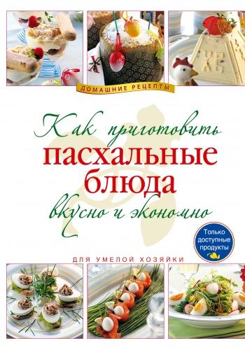 В этой книге вы найдёте рецепты супов, вторых блюд, выпечки. Из доступных продуктов с прекрасными иллюстрациями.