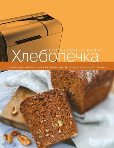 ХлебопечкаДуховка. Пароварка. Фондю. Хлебопечка. Мультиварка<br>Хлебопечка прекрасный выбор тех, кто любит выпечку. Ароматный домашний хлеб с любыми добавками получается в ней идеальным, так как внутри прибора создаются наилучшие условия для замеса, расстойки и выпекания теста. Благодаря дополнительным программам хлебопечка поможет приготовить дрожжевое тесто для пирогов, булочек и ватрушек, пресное для лапши, вареников и пельменей, а также тесто для кексов и даже варенья и джемы. Рецепты, собранные в книге, позволяют охватить весь широкий спектр возможностей этого замечательного кухонного помощника.<br>