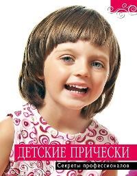 Детские прически. Секреты профессионаловПрически. Здоровье волос<br>Эта книга - самое полное на сегодняшний день пособие для начинающих парикмахеров, осваивающих приемы детской стрижки и стайлинга. Вы научитесь делать простые, классические и современные варианты стрижек для девочек и мальчиков. Узнаете, какие инструменты нужны для этого, как правильно пользоваться ими. Отдельная глава посвящена прическам для девочек: косы и косички, хвосты и жгуты в книге представлены 20 самых разнообразных вариантов. Прочитав книгу, вы узнаете, когда и как подстричь маленького ребенка без своих нервов и его слез. А также, какие приемы использовать, чтобы кроха не испугался вида стригущих ножниц или шума электрической машинки. Пошаговые инструкции, полезные советы опытных специалистов - благодаря этой книге вы станете настоящим профессионалом!<br>