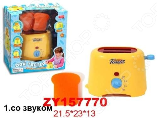 Тостер детский Zhorya Х75822 zhorya тостер на бат свет звук 21 5х23х13смх75822