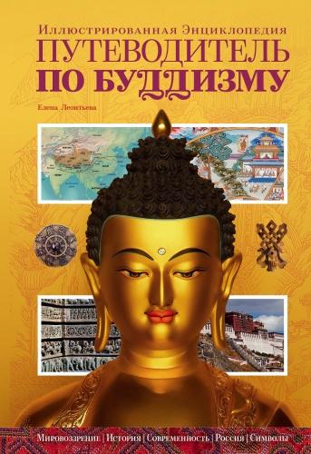 Буддизм одна из древнейших мировых религий и духовная основа многих современных стран. Без знания основ буддийского мировоззрения невозможно постичь великие культуры Востока. Еще удивительнее, что без этих знаний не почувствовать миропонимание тысяч европейцев, американцев и жителей других стран и континентов, которые разделяют буддийский взгляд на мир или впитали эстетику буддийского искусства и философии. Эта книга новейший и уникальный путеводитель по миру буддизма, в котором каждый найдет для себя что-нибудь интересное, в том числе: редкие фотографии, прекрасные произведения искусства, карты, поучительные истории, легенды, рассуждения о философии и нравственности, символы, биографии святых и подвижников и многое другое. Книга написана одним из лучших экспертов по буддизму кандидатом исторических наук Еленой Леонтьевой. В подготовке издания к печати принимали участие специалисты, прекрасно разбирающиеся в буддийской истории, философии и искусстве. Энциклопедия содержит более 400 иллюстраций и географических карт. Для широкого круга читателей.