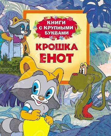 Сказки русских писателей Росмэн 978-5-353-06310-0
