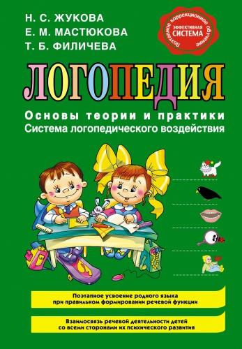 Представлена система логопедического воздействия, которая опирается на поэтапность усвоения детьми родного языка.