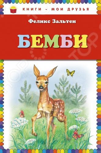 Широко известная повесть-сказка об олененке Бемби, о жизни обитателей леса, о вторжении в их жизнь человека. Для младшего школьного возраста.