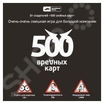 Игра настольная Cosmodrome Games 500 Вредных карт настольная игра 500 злобных карт версия 2 0 издательство cosmodrome games