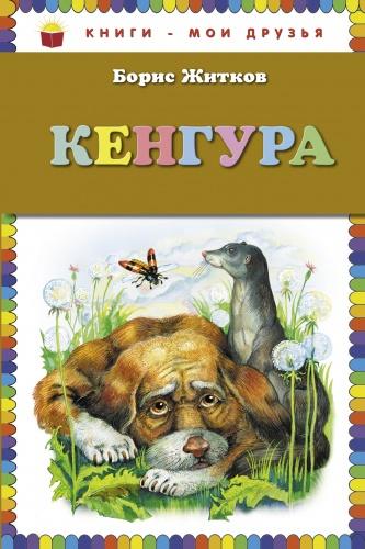 В книгу вошли Охотники и собаки , Кенгура , Про слона , Беспризорная кошка и другие самые лучшие и любимые рассказы Бориса Степановича Житкова.