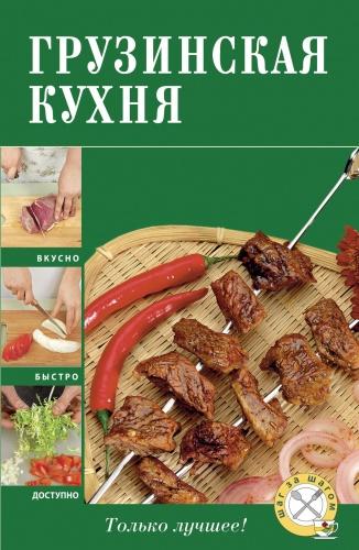 Грузинская кухня одна из самых ярких и самобытных. Еда здесь скорее ритуал, чем необходимость, недаром ходят легенды о грузинских застольях, которые поражают своей красочностью и великолепием.