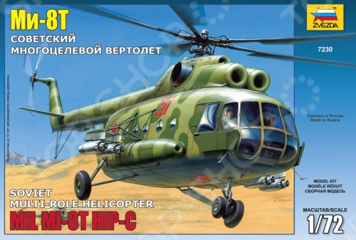 """Вертолет """"Ми-8"""" Сборная модель Звезда Вертолет """"Ми-8Т"""""""