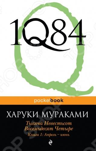 Авторы современной зарубежной прозы: М - Р Эксмо 978-5-699-57290-8