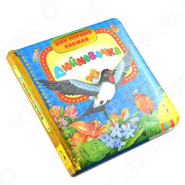 Сказки для малышей Росмэн 978-5-353-06590-6