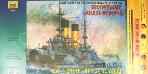 Подарочный набор Звезда Броненосец «Князь Суворов»
