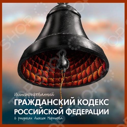 Полный текст Гражданского кодекса РФ, в котором каждая глава проиллюстрирована рисунками художника-карикатуриста газеты Московский комсомолец Алексея Меринова.