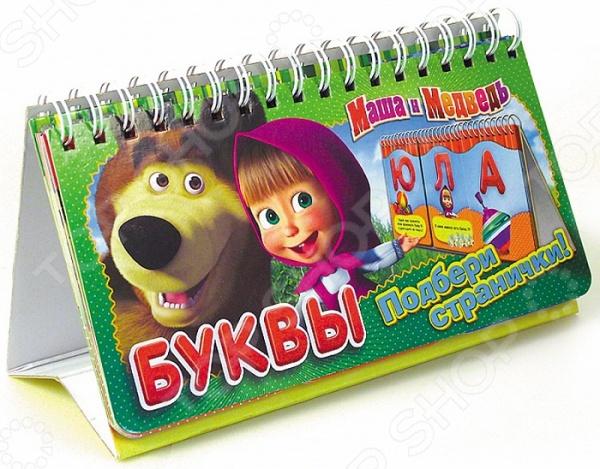Перекидные странички помогут ребенку, весело играя с любимыми героями, изучить алфавит, запомнить начертание букв, научиться складывать их в слоги и слова. Набор карточек с буквами сопровождают методические задания и упражнения.