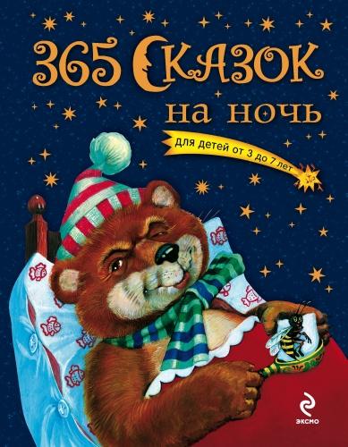 Эта книга-помощница адресована заботливым родителям, бабушкам и дедушкам, всем, кто занимается воспитанием малышей. У вас больше не будет проблем, чем развлечь ребенка перед сном. Просто откройте книгу и прочитайте короткую чудесную сказку. А что может быть лучше сказки И пусть вашим детям снятся прекрасные волшебные сны! Авторские и народные сказки в обработке Ольги Перовой.