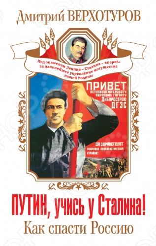 Задача возрождения и модернизации России, которая сегодня представляется невыполнимой, 80 лет назад была успешно разрешена Сталиным. В 1930-е годы СССР сотворил настоящее чудо, всего за десятилетие превратившись из разоренной, нищей, обреченной страны в ведущую СверхДержаву, которая выиграла войну против всей Европы, стала лидером научно-технической революции и первой вырвалась в космос. Как такое стало возможным Благодаря чему наша Родина буквально восстала из пепла, поразив весь мир невиданными темпами экономического роста В чем главный секрет феноменального успеха СССР И как нам сегодня повторить это советское чудо, чтобы спасти и поднять из руин Россию Ответ прост: ПУТИН, УЧИСЬ У СТАЛИНА!