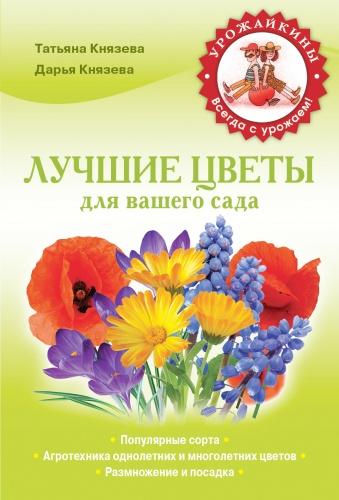 Лучшие цветы для вашего садаСадовое цветоводство<br>Превратить свой сад в цветущий райский уголок, который будет радовать не один месяц, стремятся многие цветоводы. Секреты выращивания, ухода, размножения и посадки любимых цветов - однолетних, двулетних, многолетних - раскрывают опытные агрономы с многолетним стажем Дарья и Татьяна Князевы. Всю полезную информацию о любимых цветочных культурах, а также о самых популярных сортах, вы найдете в этой книге.<br>