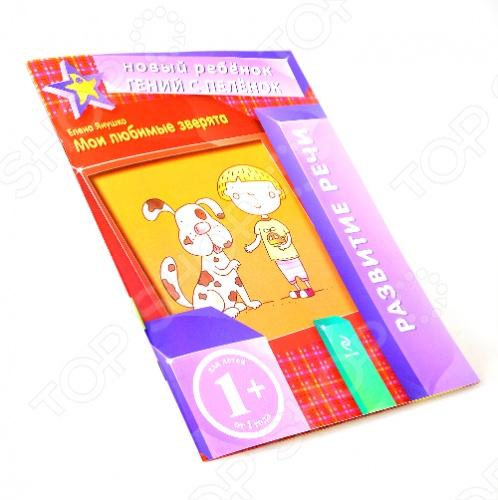 На страницах этой книги вы найдете лучший материал для занятий с ребенком: картинки и специально адаптированные тексты, речевые игры и упражнения, специальные приемы работы по развитию речи.Заниматься по книге просто и удобно: задания приведены в стройную систему, они понятны, не требуют подготовки и специальных навыков, и в то же время дают прекрасный результат.